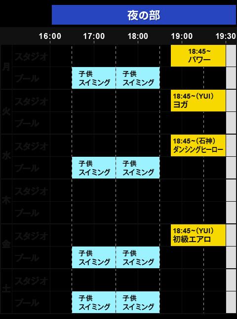 タイムスケジュール_sp03
