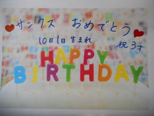 サンクス お誕生日おめでとう!
